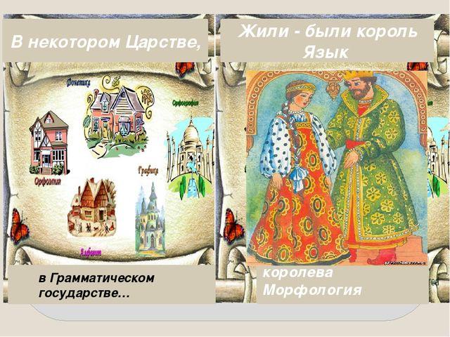 в Грамматическом государстве… Части речи Жили - были король Язык королева Мо...