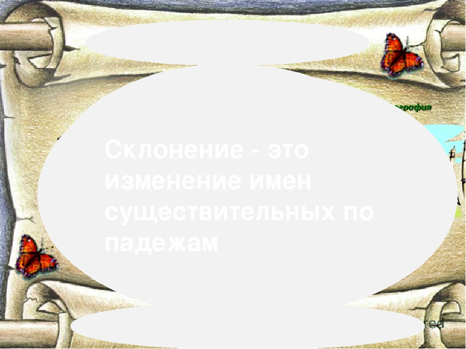 «Три склонения имен существитель ных» Склонение - это изменение имен существ...