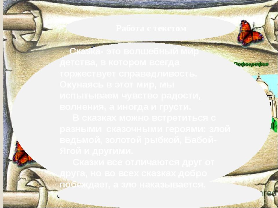 Работа с текстом Сказка- это волшебный мир детства, в котором всегда торжест...