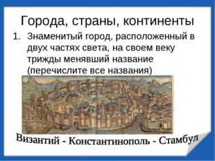 Города, страны, континенты Знаменитый город, расположенный в двух частях свет
