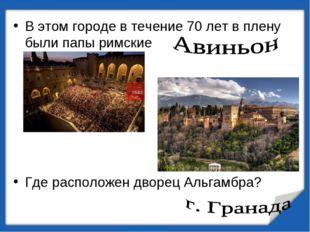В этом городе в течение 70 лет в плену были папы римские Где расположен дворе
