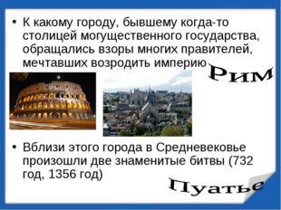К какому городу, бывшему когда-то столицей могущественного государства, обращ