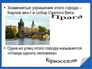 Знаменитые украшения этого города – Карлов мост и собор Святого Вита Одна из