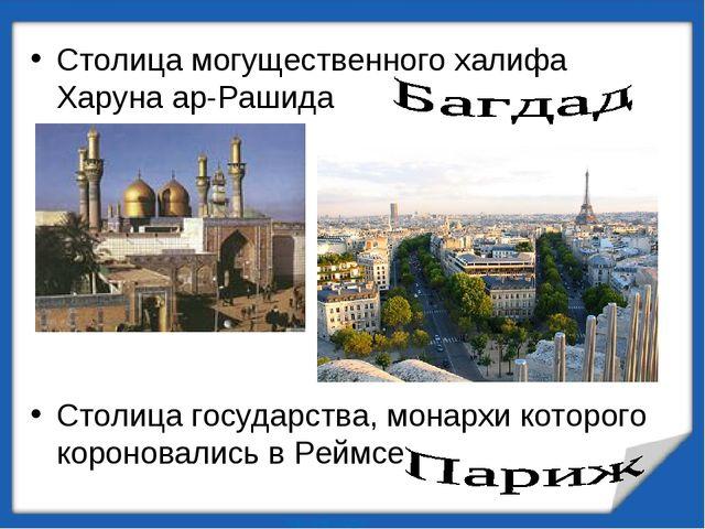 Столица могущественного халифа Харуна ар-Рашида Столица государства, монархи...