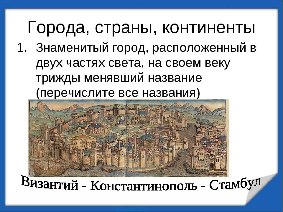 Города, страны, континенты Знаменитый город, расположенный в двух частях свет...