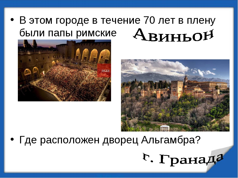 В этом городе в течение 70 лет в плену были папы римские Где расположен дворе...