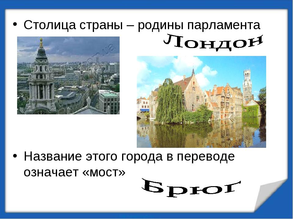 Столица страны – родины парламента Название этого города в переводе означает...