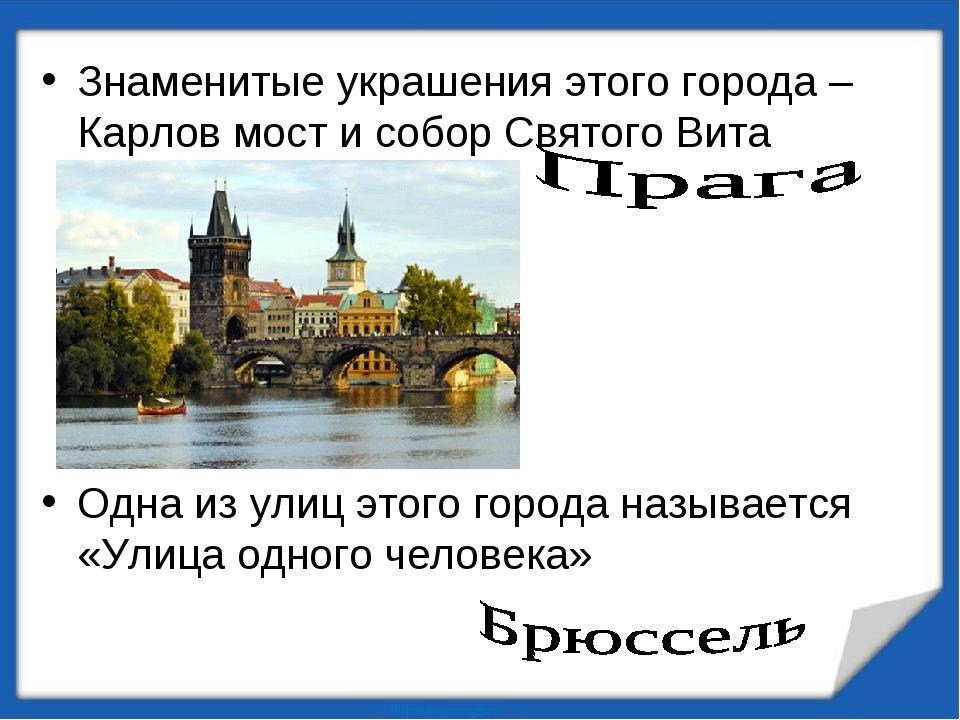 Знаменитые украшения этого города – Карлов мост и собор Святого Вита Одна из...