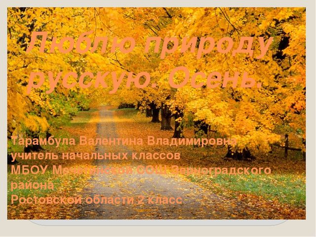 Люблю природу русскую. Осень. Тарамбула Валентина Владимировна учитель началь...