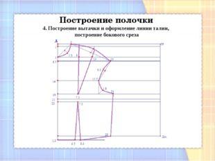 4. Построение вытачки и оформление линии талии, построение бокового среза По