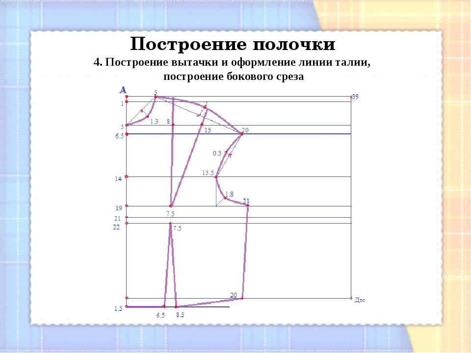 4. Построение вытачки и оформление линии талии, построение бокового среза По...