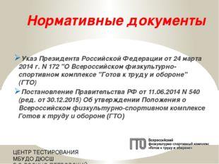 Нормативные документы Указ Президента Российской Федерации от 24 марта 2014 г