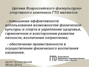 Целями Всероссийского физкультурно-спортивного комплекса ГТО являются: - пов