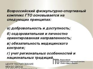 Всероссийский физкультурно-спортивный комплекс ГТО основывается на следующих