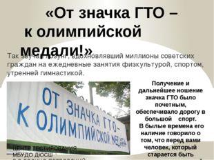 Так звучал лозунг, вдохновлявший миллионы советских граждан на ежедневные зан