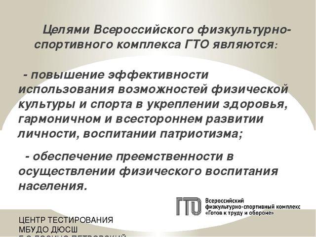 Целями Всероссийского физкультурно-спортивного комплекса ГТО являются: - пов...