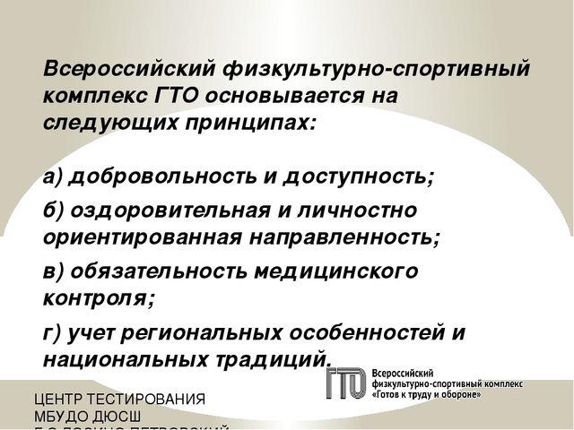 Всероссийский физкультурно-спортивный комплекс ГТО основывается на следующих...