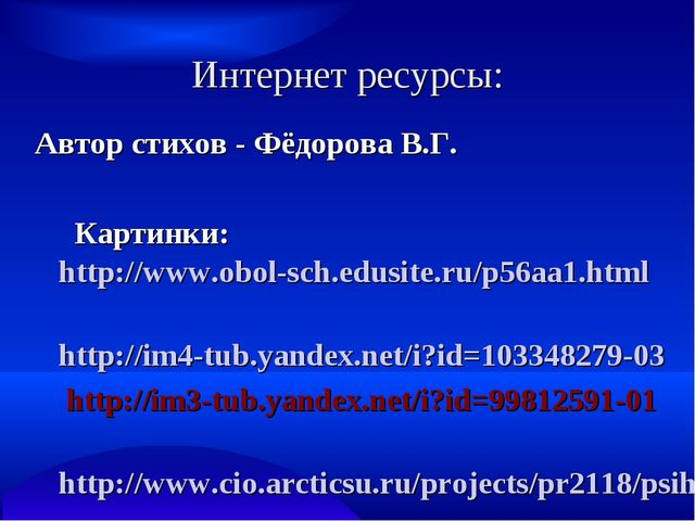 Интернет ресурсы: Автор стихов - Фёдорова В.Г. Картинки: http://www.obol-sch....
