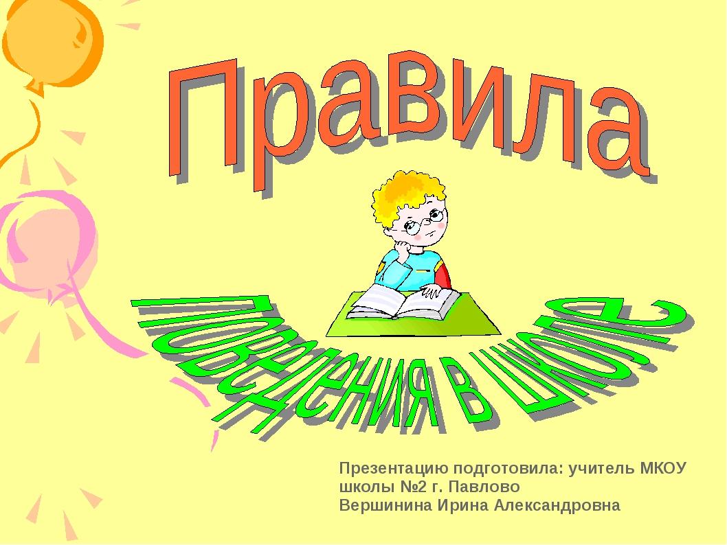Презентацию подготовила: учитель МКОУ школы №2 г. Павлово Вершинина Ирина Але...