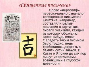 «Священные письмена» Слово «иероглиф» первоначально означало «священные письм
