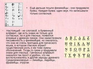 Настоящий - не слоговой, а буквенный алфавит, где есть знаки не только для с