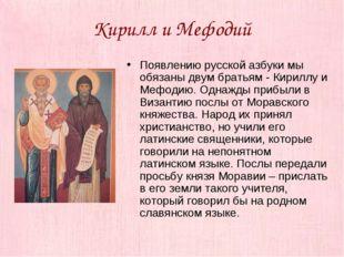 Кирилл и Мефодий Появлению русской азбуки мы обязаны двум братьям - Кириллу и