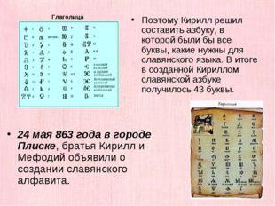 Поэтому Кирилл решил составить азбуку, в которой были бы все буквы, какие нуж