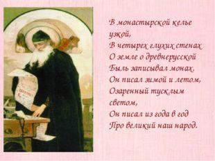 В монастырской келье узкой, В четырех глухих стенах О земле о древнерусской