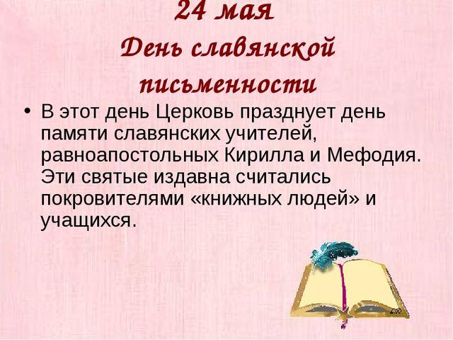 24 мая День славянской письменности В этот день Церковь празднует день памяти...