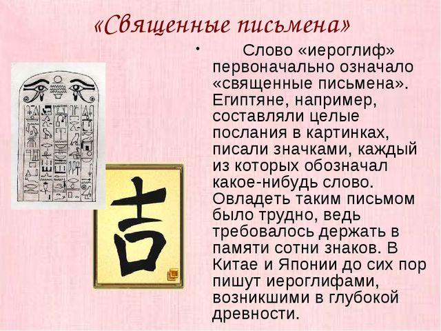 «Священные письмена» Слово «иероглиф» первоначально означало «священные письм...