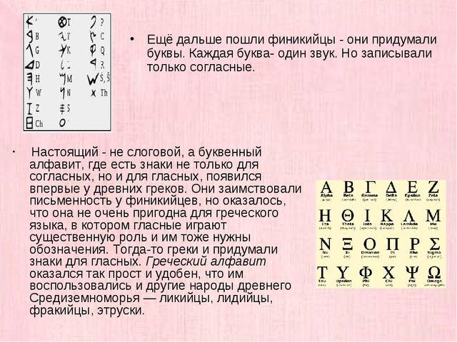Настоящий - не слоговой, а буквенный алфавит, где есть знаки не только для с...