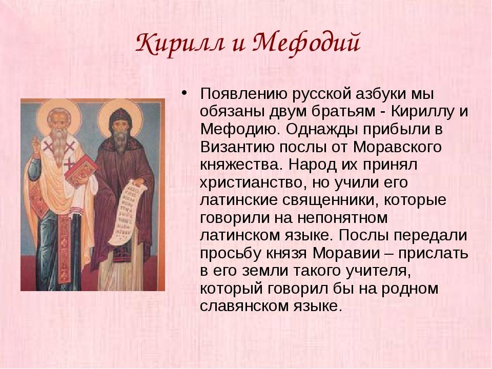 Кирилл и Мефодий Появлению русской азбуки мы обязаны двум братьям - Кириллу и...