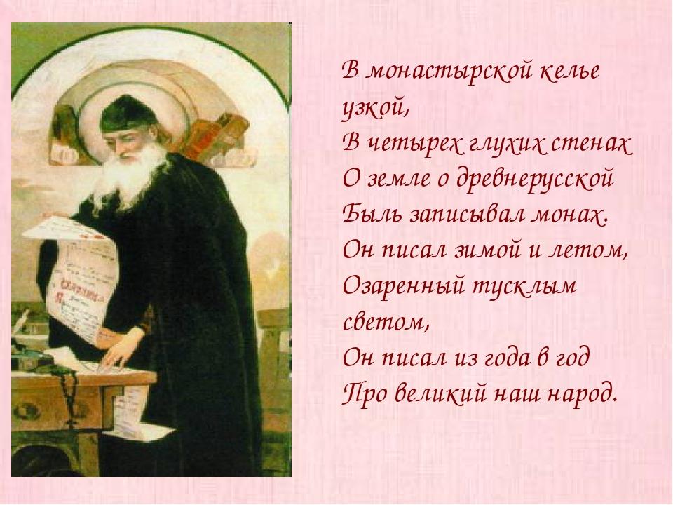 В монастырской келье узкой, В четырех глухих стенах О земле о древнерусской...