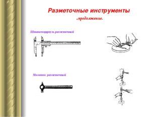 Разметочные инструменты .продолжение. Штангенциркуль разметочный Молоток разм