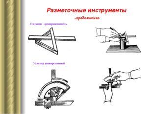 Разметочные инструменты .продолжение. Угольник - центроискатель Угломер униве
