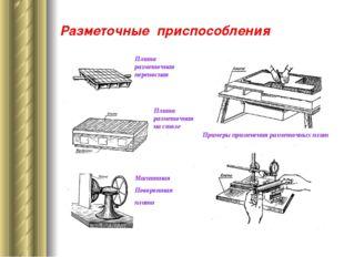Разметочные приспособления Плита разметочная переносная Плита разметочная на