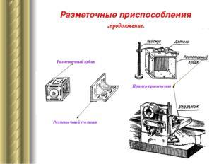 Разметочные приспособления .продолжение. Разметочный кубик Разметочный угольн