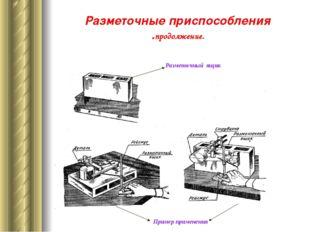 Разметочные приспособления .продолжение. Разметочный ящик Пример применения