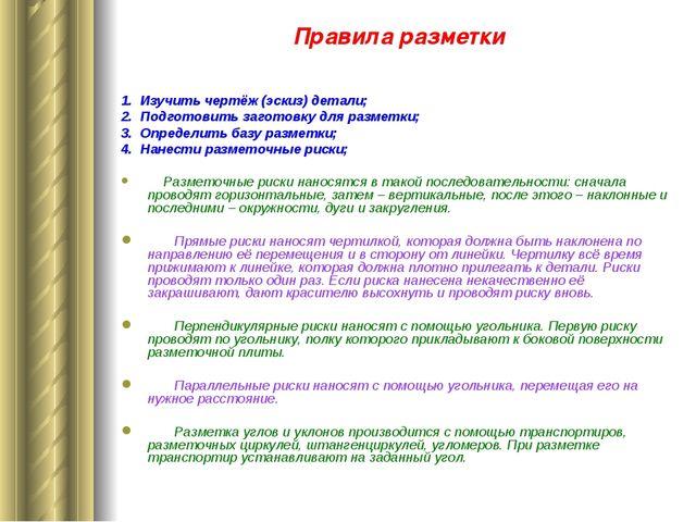 Правила разметки 1. Изучить чертёж (эскиз) детали; 2. Подготовить заготовку д...