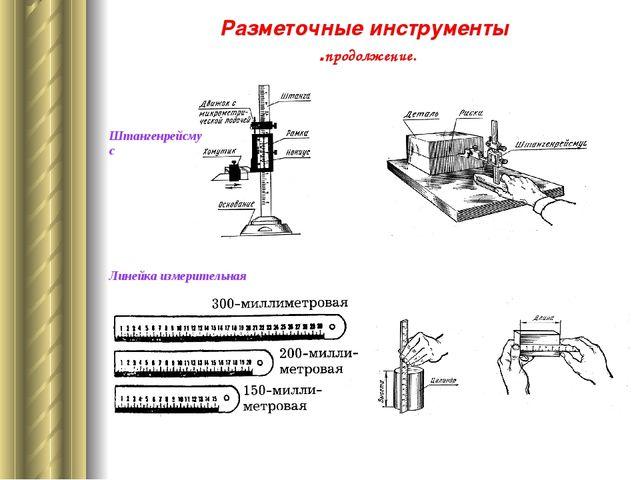 Разметочные инструменты .продолжение. Штангенрейсмус Линейка измерительная