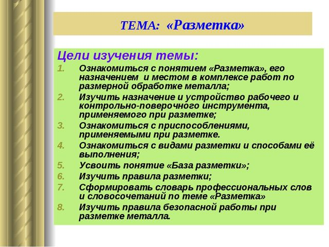 ТЕМА: «Разметка» Цели изучения темы: Ознакомиться с понятием «Разметка», его...