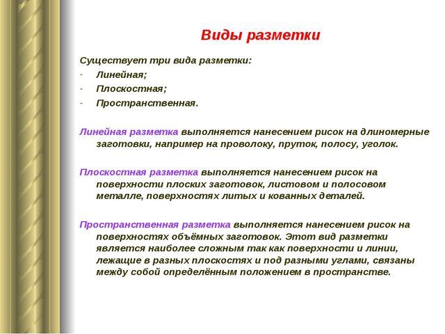 Виды разметки Существует три вида разметки: Линейная; Плоскостная; Пространс...