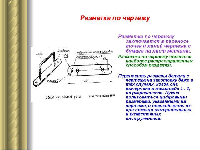 Разметка по чертежу Разметка по чертежу заключается в переносе точек и линий...