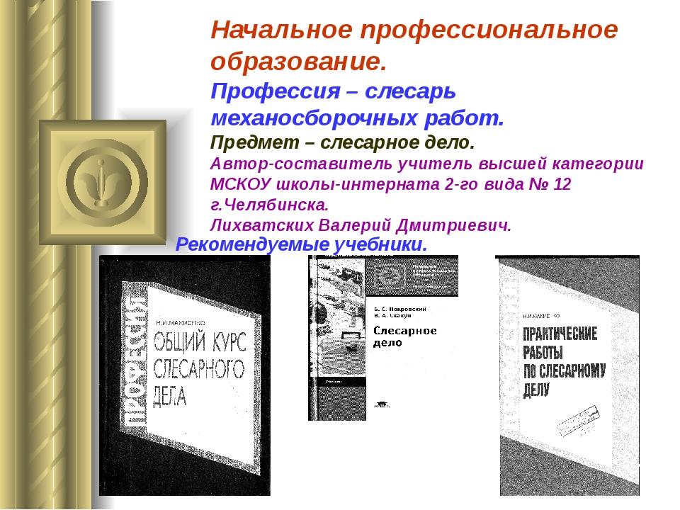 Начальное профессиональное образование. Профессия – слесарь механосборочных р...