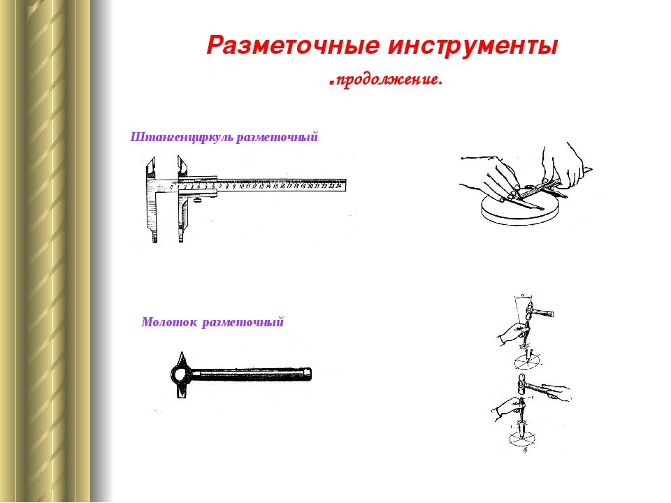Разметочные инструменты .продолжение. Штангенциркуль разметочный Молоток разм...