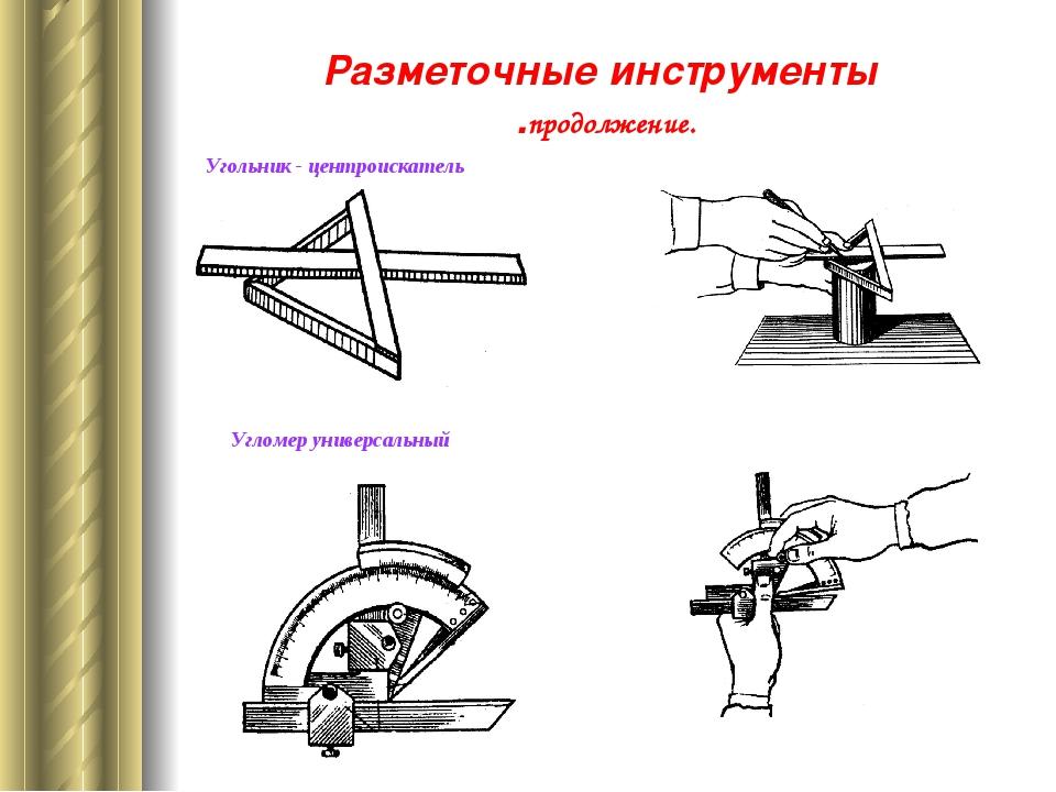 Разметочные инструменты .продолжение. Угольник - центроискатель Угломер униве...