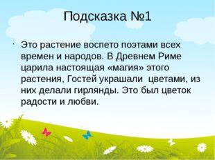 Подсказка №1 Это растение воспето поэтами всех времен и народов. В Древнем Ри