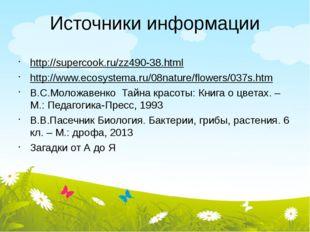 Источники информации http://supercook.ru/zz490-38.html http://www.ecosystema.