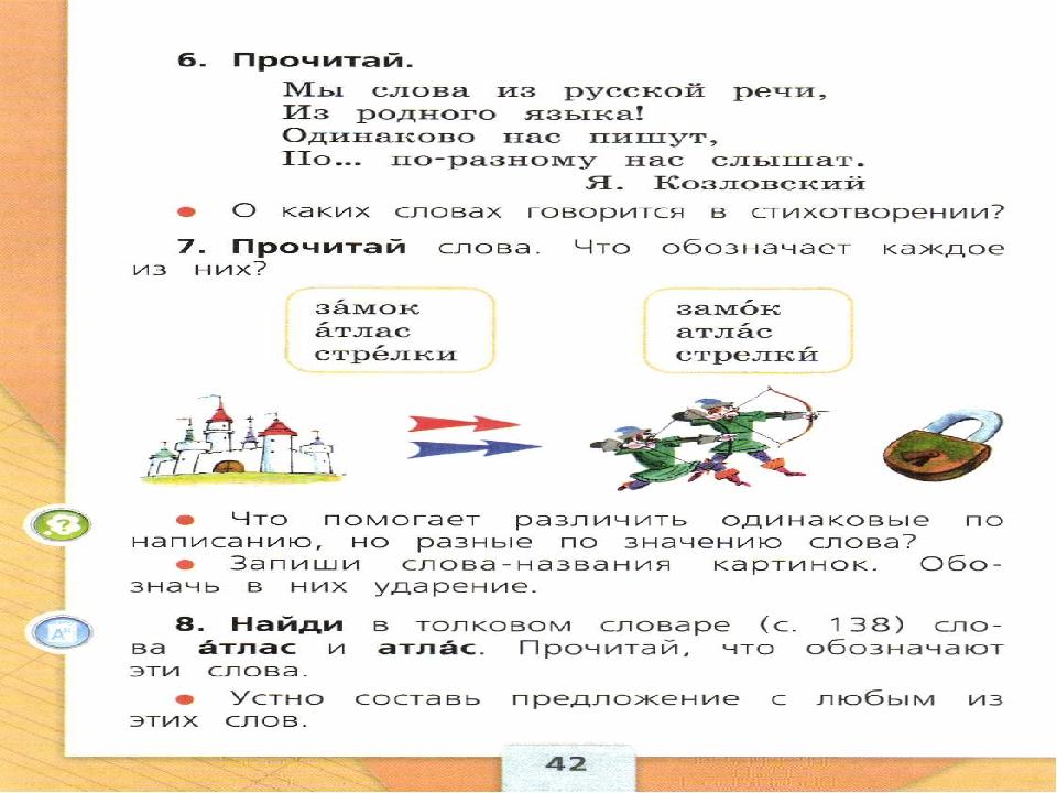 Работа по учебнику с.42-44