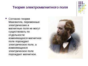 Теория электромагнитного поля Согласно теории Максвелла, переменные электриче